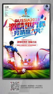 2018俄罗斯世界杯海报