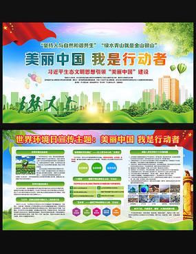 2018年世界环境日宣传背景