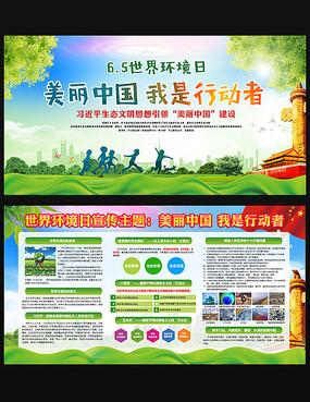 2018年世界环境日展板