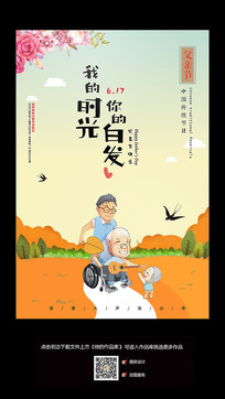 6.17父亲节宣传海报