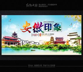 安徽印象旅游宣传海报设计素材