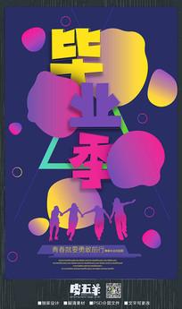 炫彩毕业季宣传海报