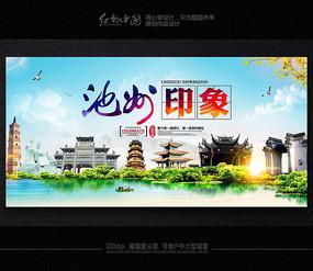 池州印象精美旅游宣传海报
