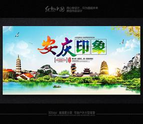 创意安庆印象旅游文化海报