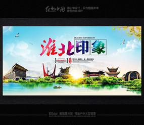 创意精品淮北印象旅游文化海报