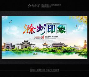 滁州印象炫彩大气旅游海报