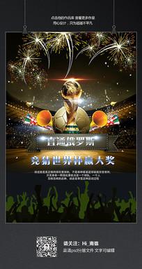 大气俄罗斯世界杯足球海报