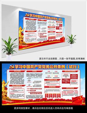 大气共产党党务公开条例展板