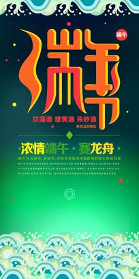 端午节字体设计海报