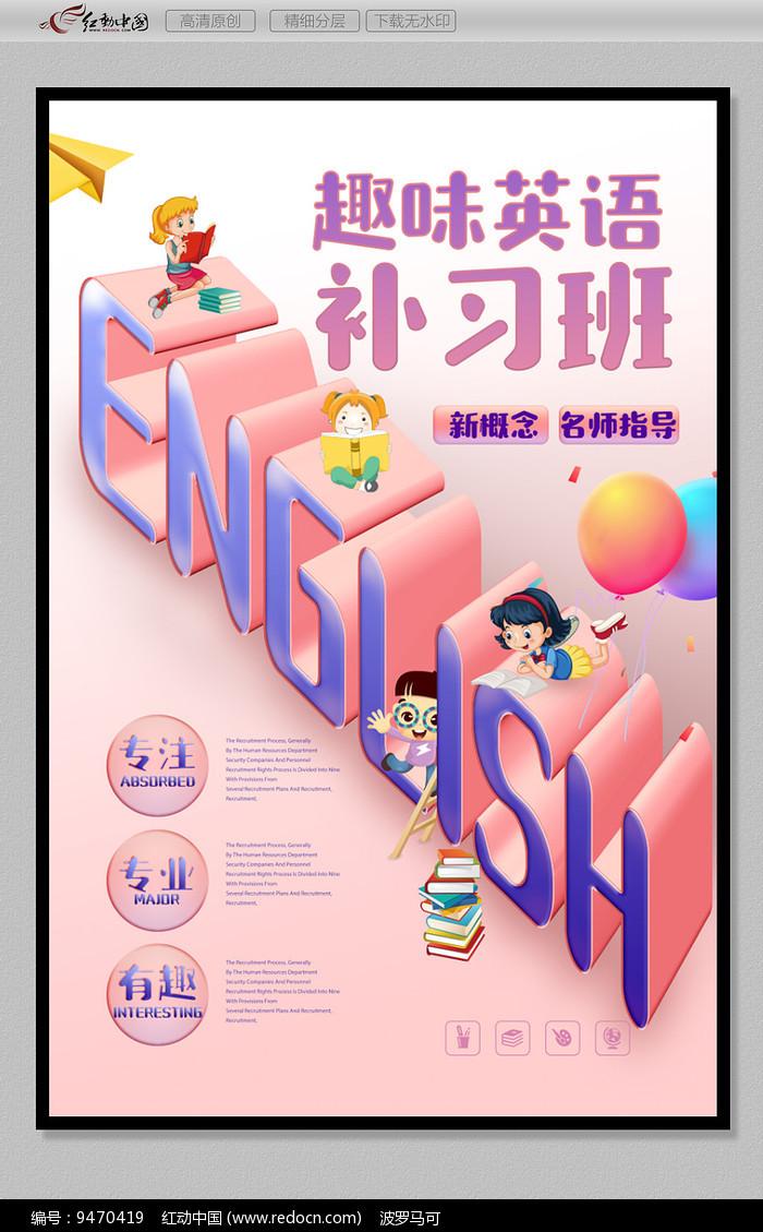 粉色可爱英语培训招生海报图片
