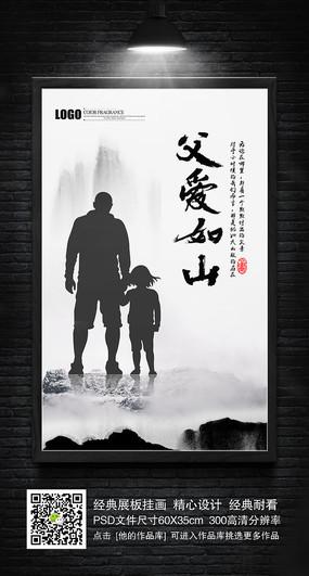 父亲节父爱如山海报宣传设计 PSD