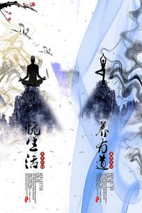 高端蓝色瑜伽海报