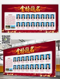 各类金榜题名通用模板宣传展板