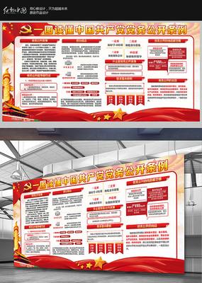 共产党党务公开条例展板设计