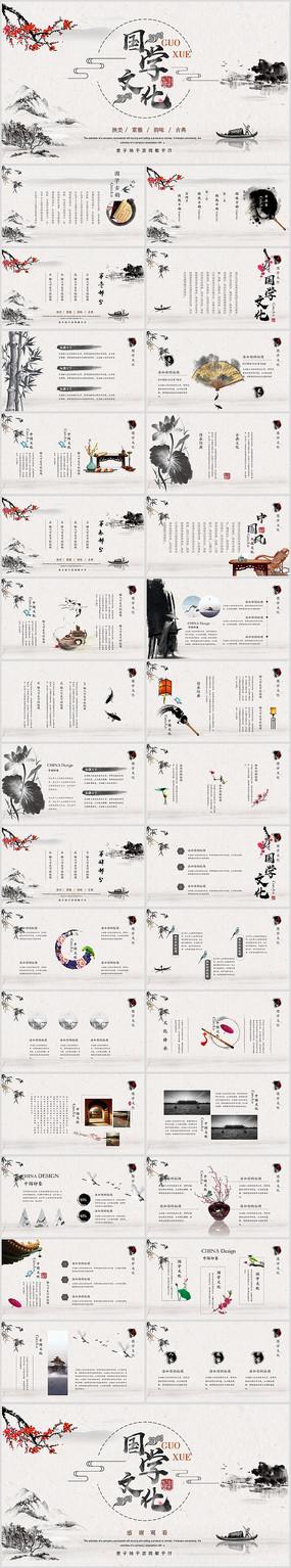 国学文化水墨中国风PPT