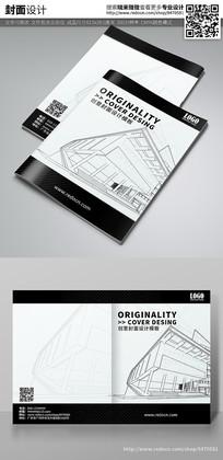 黑白简约房地产画册封面设计