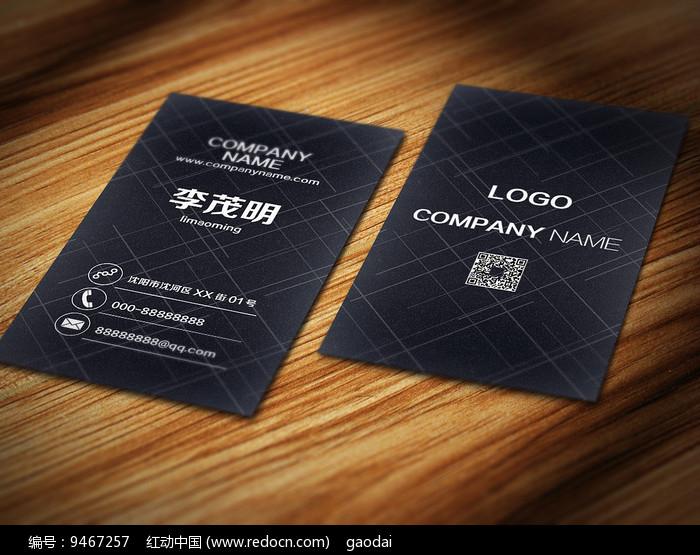 黑色大气商业企业名片图片