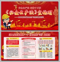 红色安全生产法宣传周展板