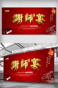 红色大气谢师宴宣传海报