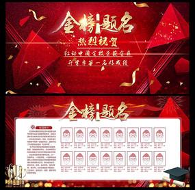 红色个性金榜题名展板荣誉榜