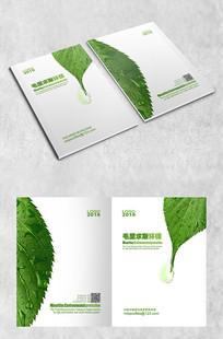 环保叶子封面