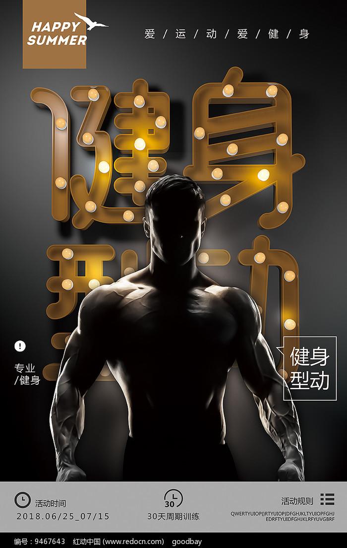 健身型动健身海报图片