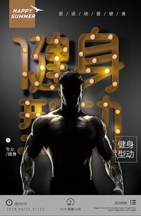 健身型动健身海报