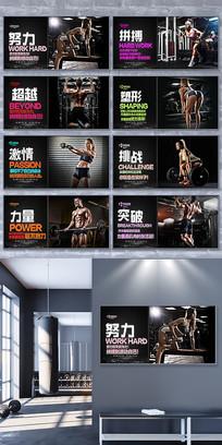 健身运动励志展板