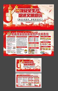 加强安全生产宣传展板PSD