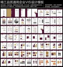 精工品质企业VI设计模板