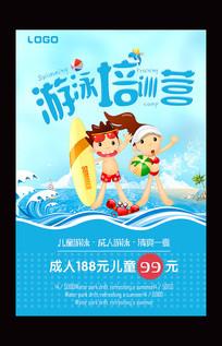 卡通游泳培训招生海报