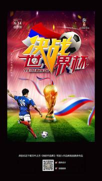 炫酷2018决战世界杯海报