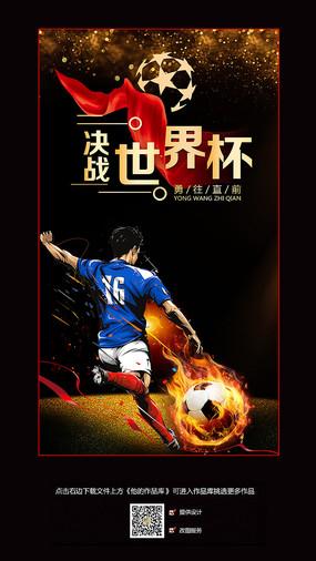 炫酷黑色决战世界杯海报