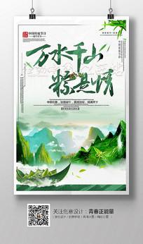 綠色清新創意端午節海報