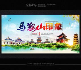 马鞍山印象旅游文化宣传海报