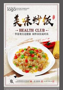 美味炒饭设计海报