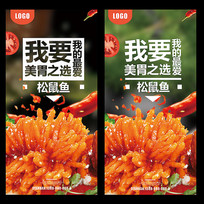 美味松鼠鱼苏菜设计海报