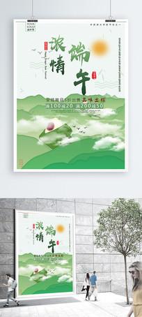 浓情端午节绿色清新海报