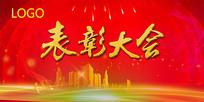 企业红色高端表彰大会