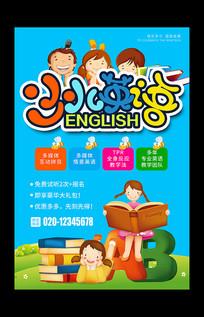 少儿英语培训班招生海报