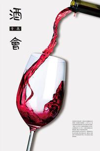 时尚酒会海报
