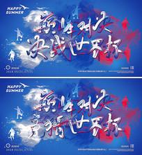 水彩风格世界杯海报