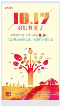 水彩教育机构开业海报