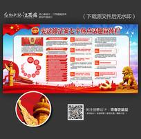 宪法修正案展板宣传栏设计