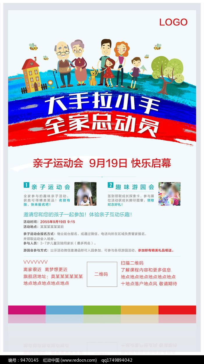 学校运动会海报 学校运动会_1- 豆丁网