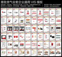 雅致贵气企业VI设计模板