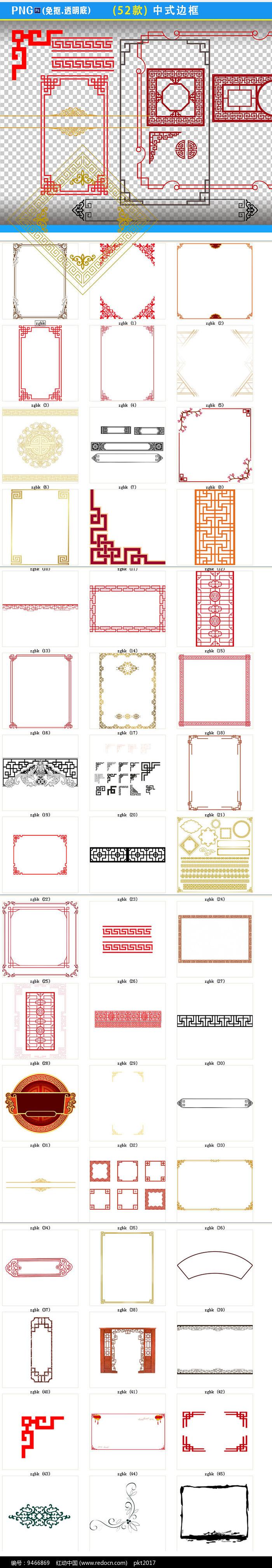 中国风花纹边框素材 图片