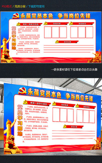 中国共产党党员学习园地展板