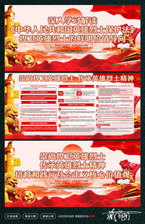 中华人民共和国英雄烈士保护法