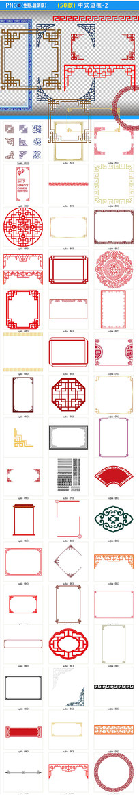 中式花边边框素材